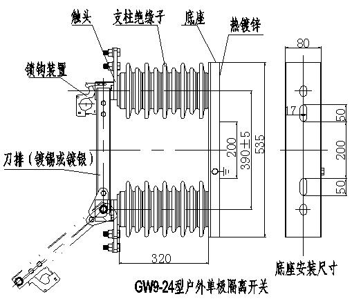 gw9-24型户外隔离开关